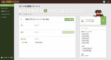 dashbord_lesson_mode