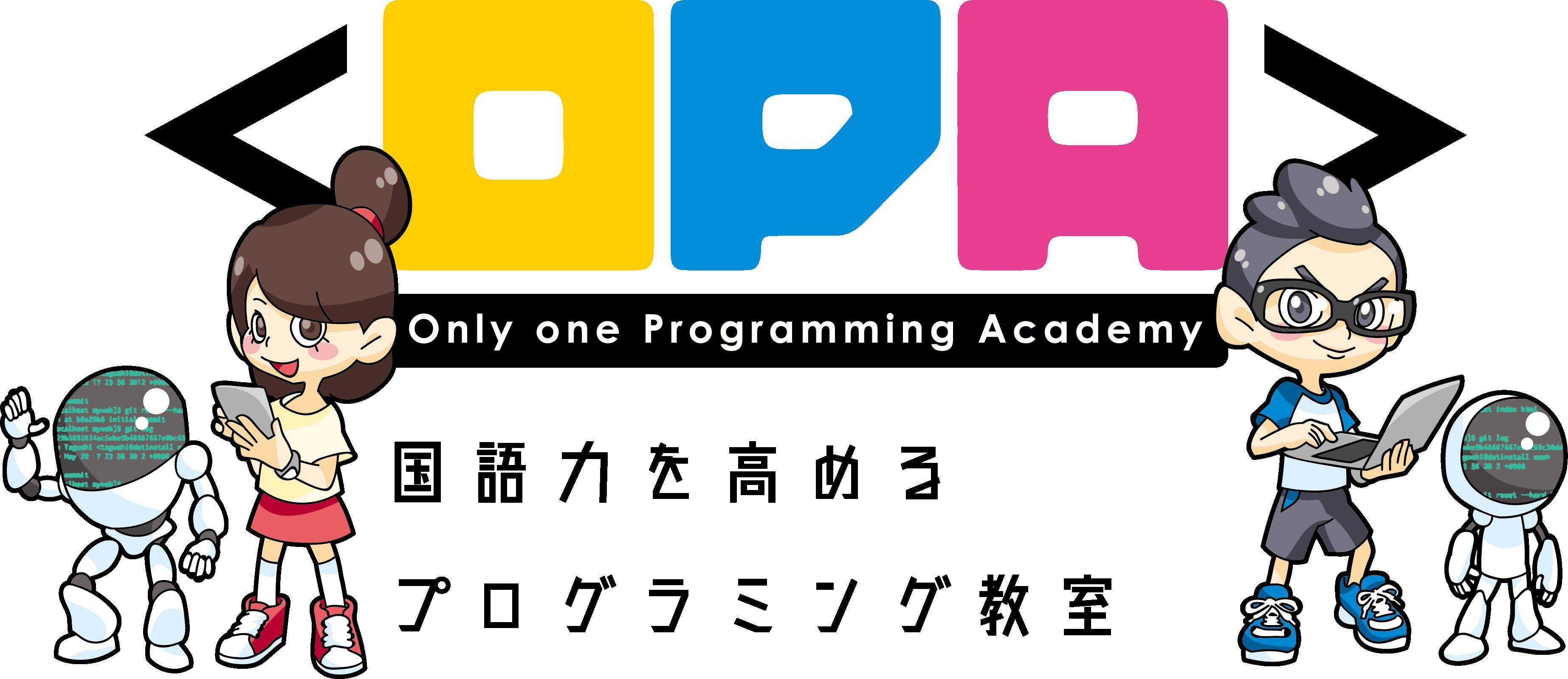 オンリーワンプログラミングアカデミー