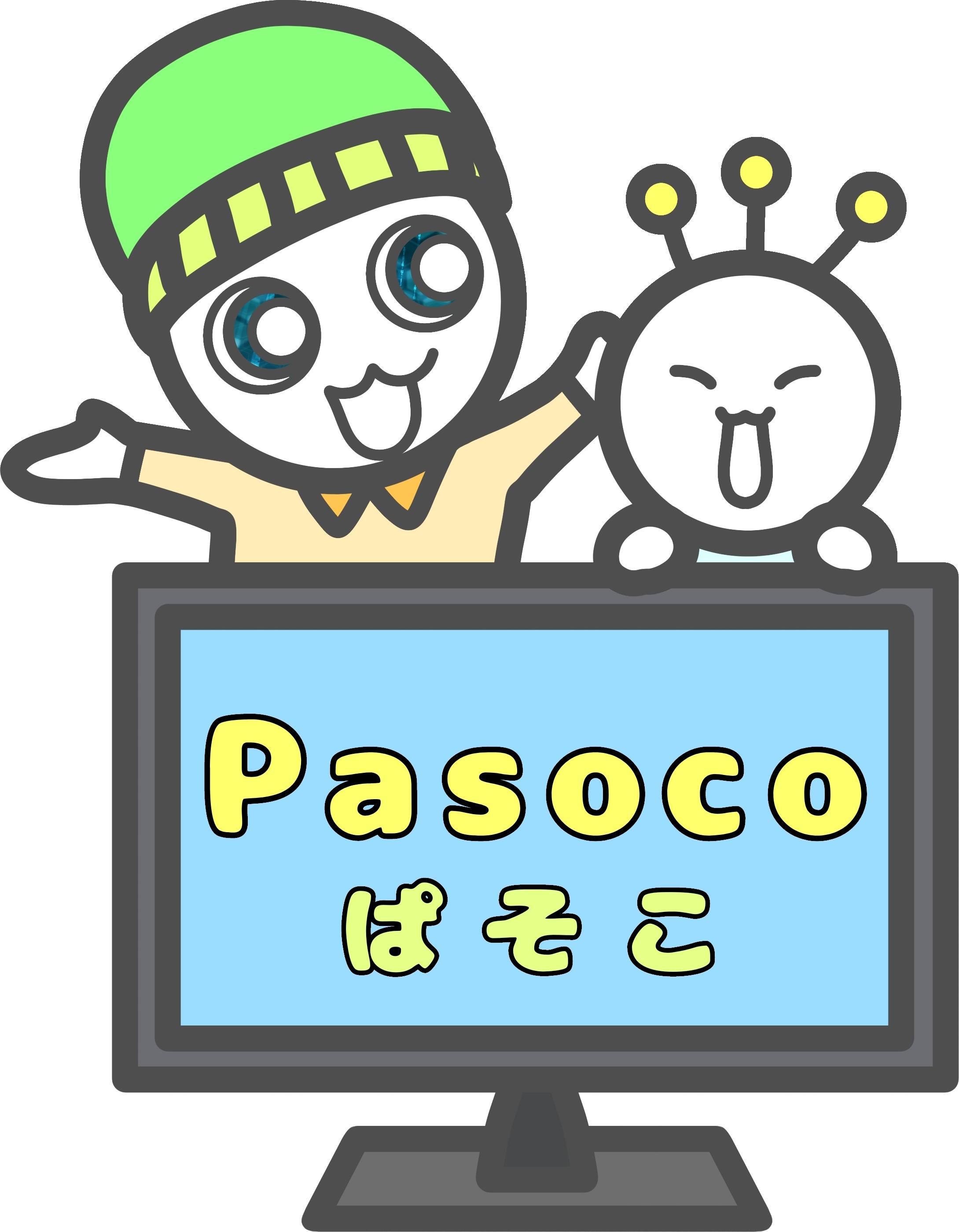 """パソコン教室""""Pasoco""""ぱそこ"""